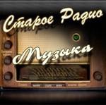 Старое пресса - музыка
